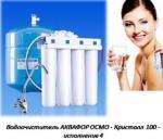 Фильтры очистки воды Система ОБРАТНОГО ОСМОСА АКВАФОР ОСМО-Кристалл 100-исполнение 4